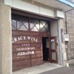 プレミアムワイナリーツアー(北海道中央葡萄酒・千歳ワイナリー)
