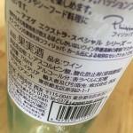【ワインの後ろ姿】正しく理解して楽しむワインの食品添加物