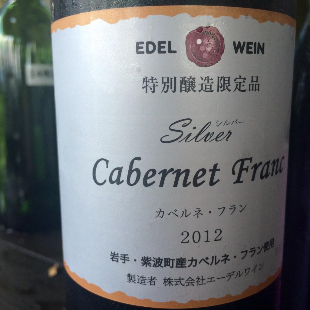 2012 シルバー カベルネ・フラン エーデルワイン