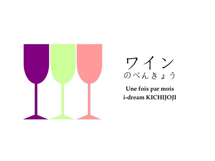 ワインのべんきょう