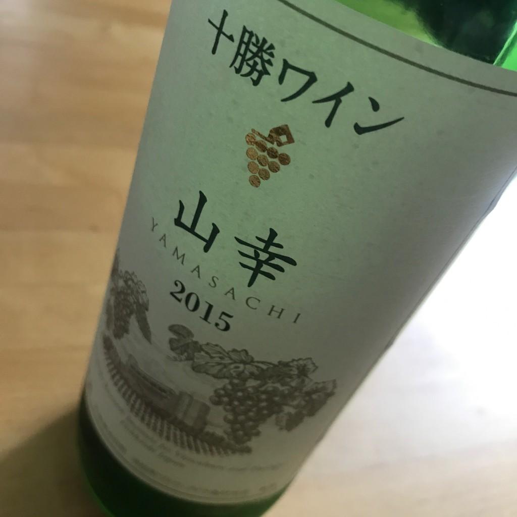 十勝ワイン 山幸 2015