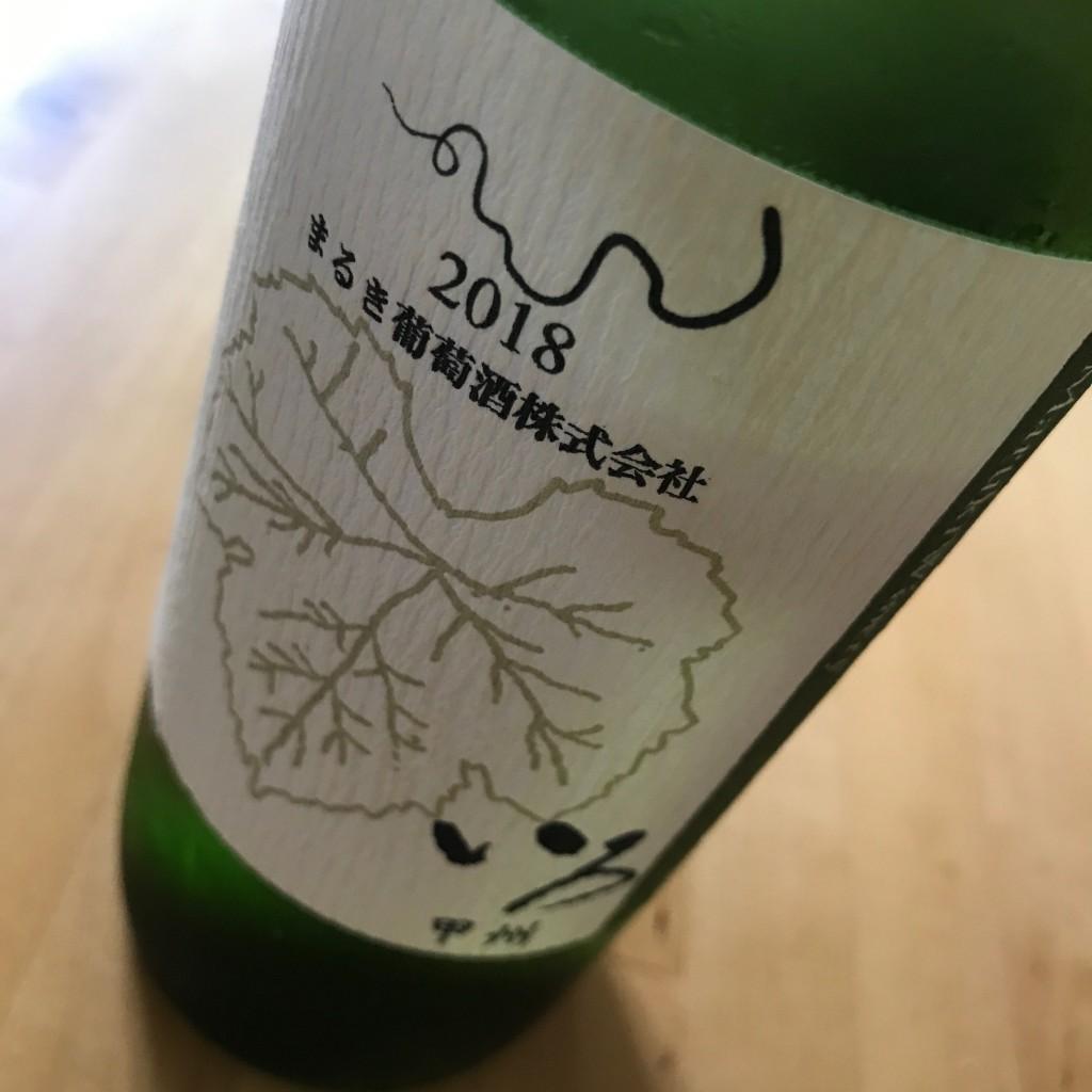 まるき葡萄酒 いろ甲州 2018